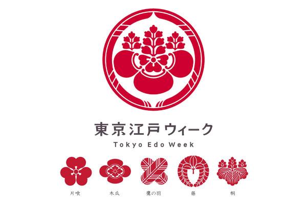1200_tokyo_edo_week_yoko_ku