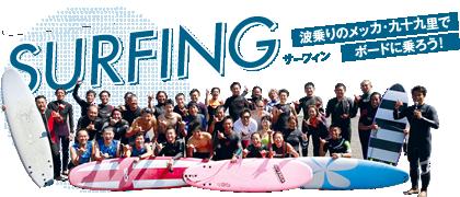 ttl_surfing
