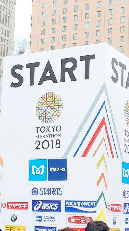 東京マラソン_スタート6
